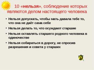10 «нельзя», соблюдение которых являются делом настоящего человека Нельзя до