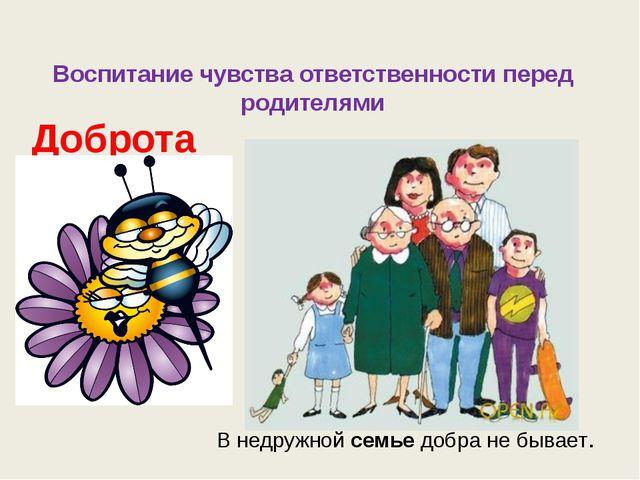 Воспитание чувства ответственности перед родителями Доброта В недружной семье...