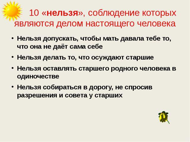 10 «нельзя», соблюдение которых являются делом настоящего человека Нельзя до...