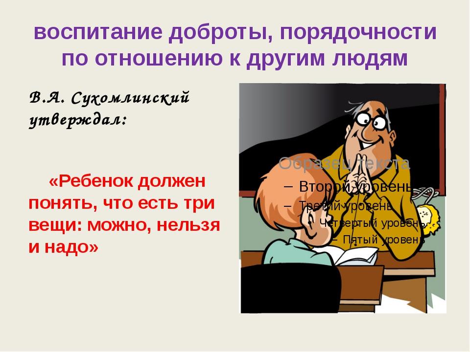 воспитание доброты, порядочности по отношению к другим людям В.А. Сухомлински...