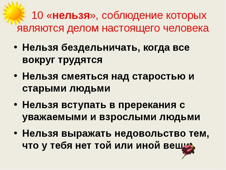 10 «нельзя», соблюдение которых являются делом настоящего человека Нельзя бе...