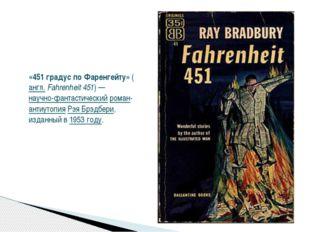 Обложка первого издания романа «451 градус по Фаре