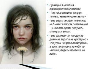 Примерная цитатная характеристика Клариссы: - «ее лицо светится изнутри теплы