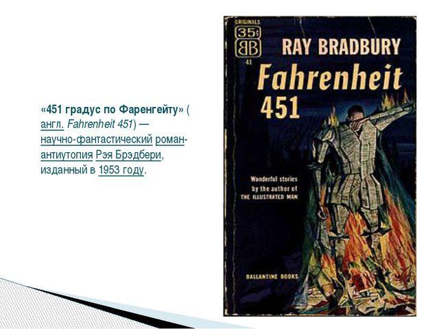 Обложка первого издания романа «451 градус по Фаре...