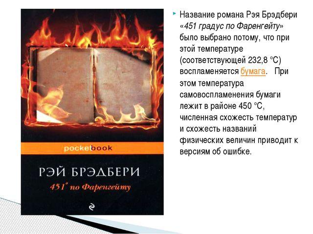 Название романа Рэя Брэдбери «451 градус по Фаренгейту» было выбрано потому,...