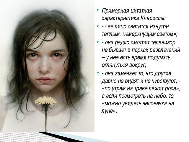 Примерная цитатная характеристика Клариссы: - «ее лицо светится изнутри теплы...