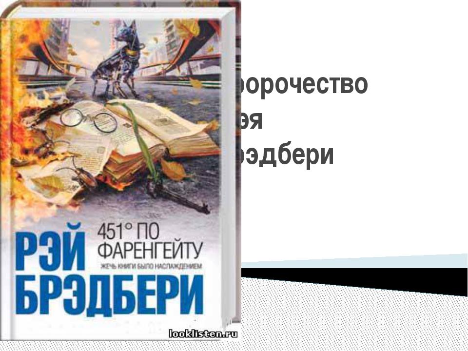 Пророчество Рэя Брэдбери
