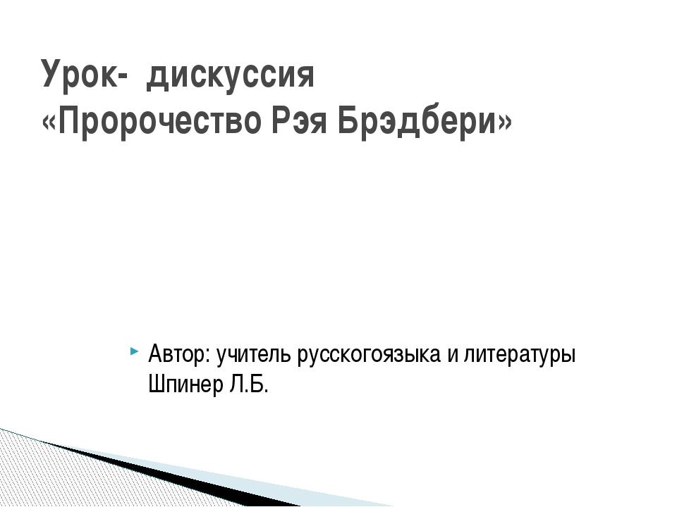 Автор: учитель русскогоязыка и литературы Шпинер Л.Б. Урок- дискуссия «Пророч...