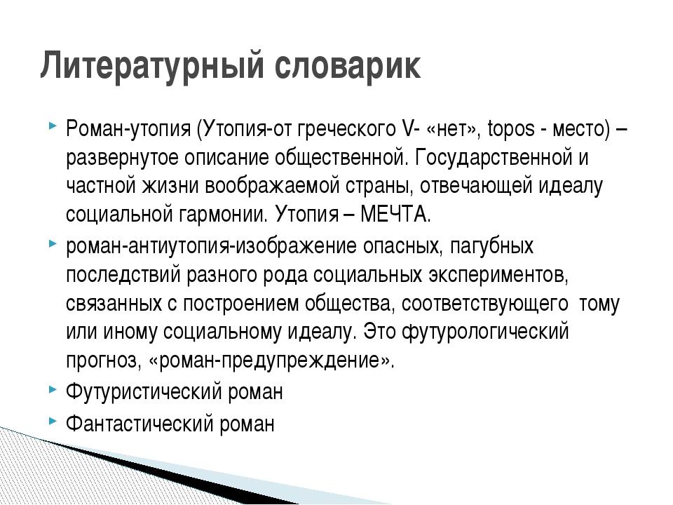 Роман-утопия (Утопия-от греческого V- «нет», topos - место) – развернутое опи...