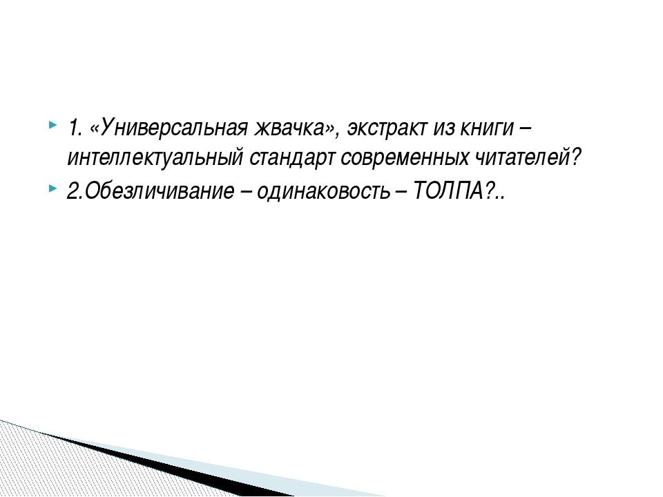 1. «Универсальная жвачка», экстракт из книги – интеллектуальный стандарт совр...