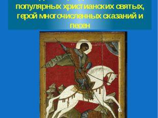 Георгий, великомученик и победоносец - один из наиболее популярных христианск