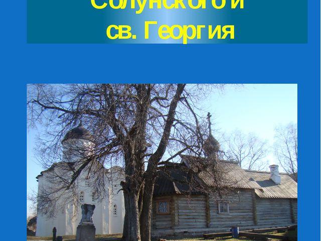 Церкви св. Дмитрия Солунского и св. Георгия