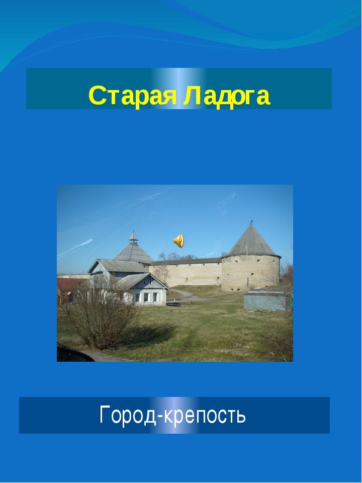 Старая Ладога Город-крепость