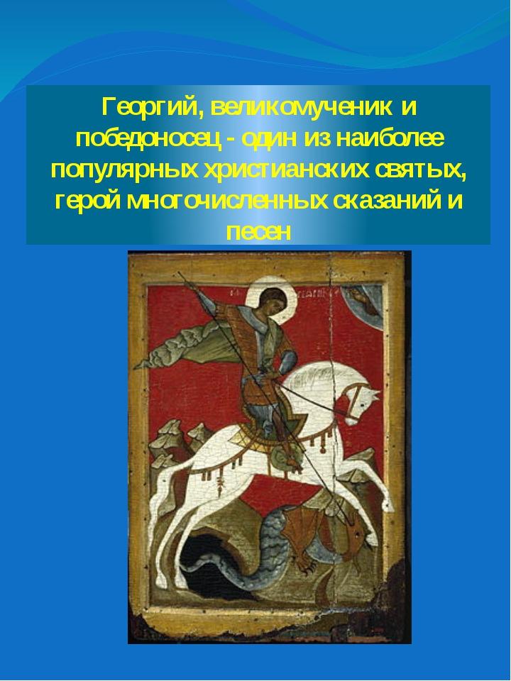 Георгий, великомученик и победоносец - один из наиболее популярных христианск...