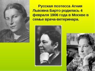 Русская поэтесса Агния Львовна Барто родилась 4 февраля 1906 года в Москве в