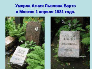 Умерла Агния Львовна Барто в Москве 1 апреля 1981 года.