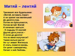 Митяй – лентяй Трезвонят все будильники: «Митяй, вставать пора!» А он храпит