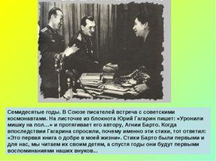 Семидесятые годы. В Союзе писателей встреча с советскими космонавтами. На лис