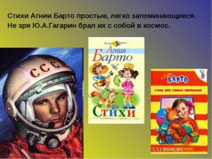 Стихи Агнии Барто простые, легко запоминающиеся. Не зря Ю.А.Гагарин брал их с