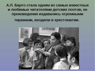 А.Л. Барто стала одним из самых известных и любимых читателями детских поэтов
