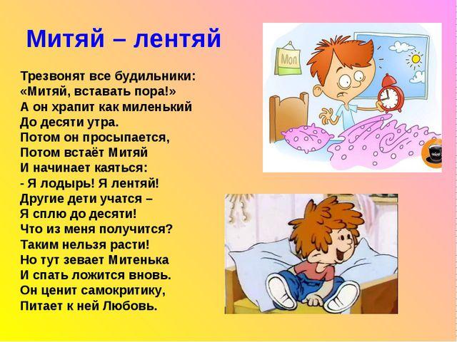 Митяй – лентяй Трезвонят все будильники: «Митяй, вставать пора!» А он храпит...