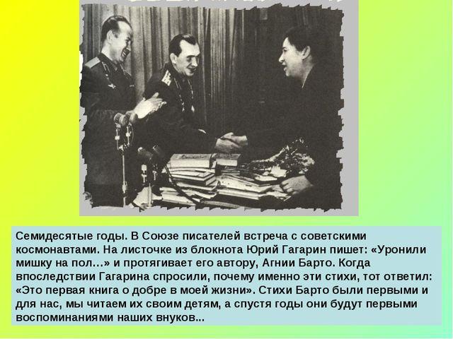 Семидесятые годы. В Союзе писателей встреча с советскими космонавтами. На лис...