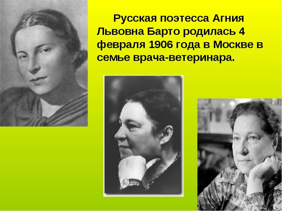 Русская поэтесса Агния Львовна Барто родилась 4 февраля 1906 года в Москве в...