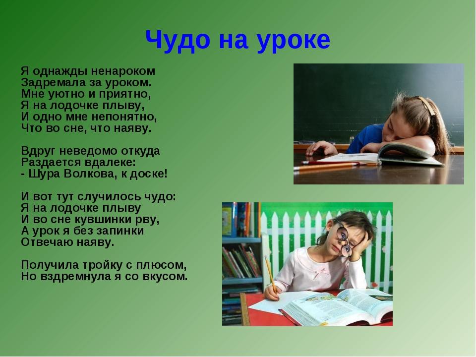 Чудо на уроке Я однажды ненароком Задремала за уроком. Мне уютно и приятно,...