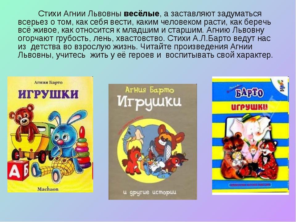 Стихи Агнии Львовны весёлые, а заставляют задуматься всерьез о том, как себя...
