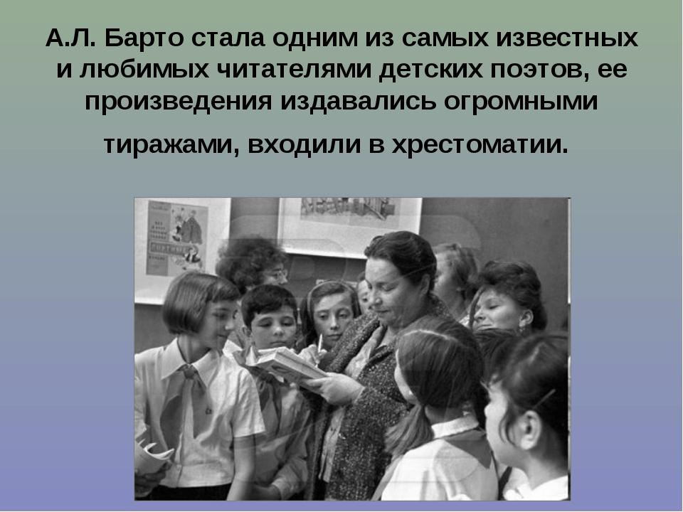 А.Л. Барто стала одним из самых известных и любимых читателями детских поэтов...