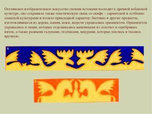 Осетинское изобразительное искусство своими истоками восходит к древней кобан