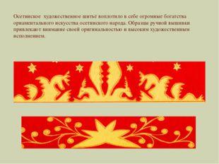 Осетинское художественное шитьё воплотило в себе огромные богатства орнамента
