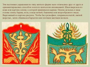 Эти настенные украшения по типу шитья и форме мало отличались друг от друга и