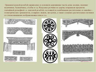 Орнаментальной резьбой украшались в основном деревянные части дома: косяки,