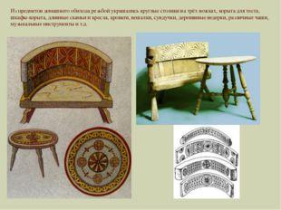 Из предметов домашнего обихода резьбой украшались круглые столики на трёх нож