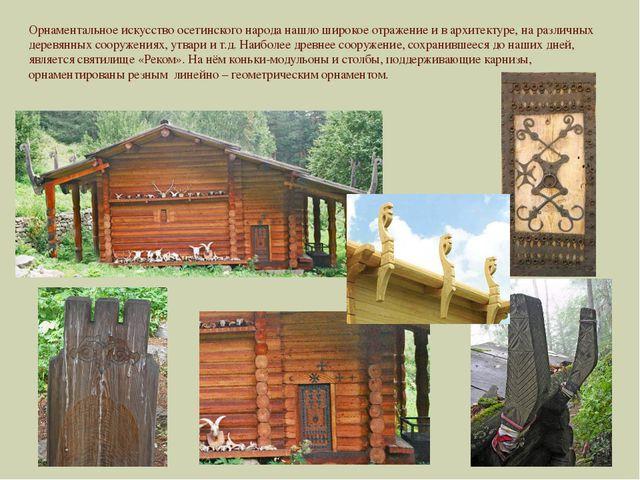 Орнаментальное искусство осетинского народа нашло широкое отражение и в архит...