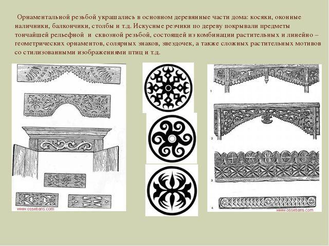 Орнаментальной резьбой украшались в основном деревянные части дома: косяки,...