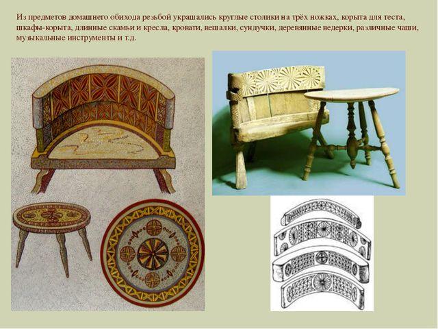 Из предметов домашнего обихода резьбой украшались круглые столики на трёх нож...
