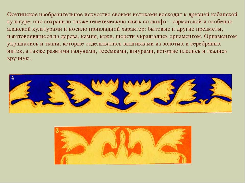 Осетинское изобразительное искусство своими истоками восходит к древней кобан...