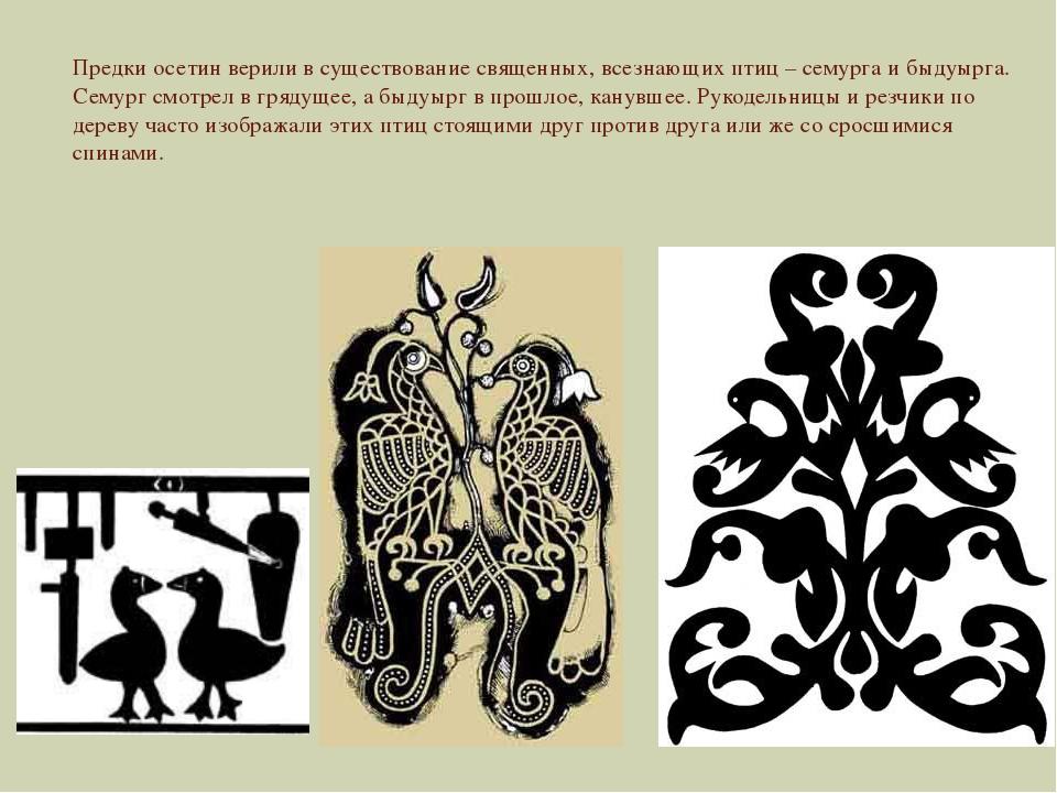 Предки осетин верили в существование священных, всезнающих птиц – семурга и б...