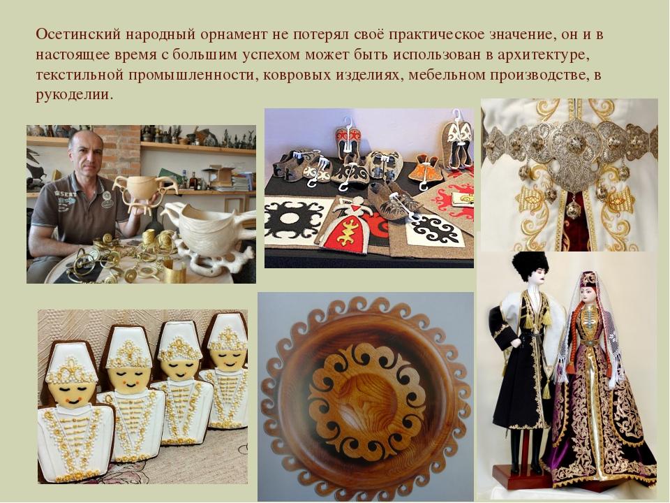Осетинский народный орнамент не потерял своё практическое значение, он и в на...