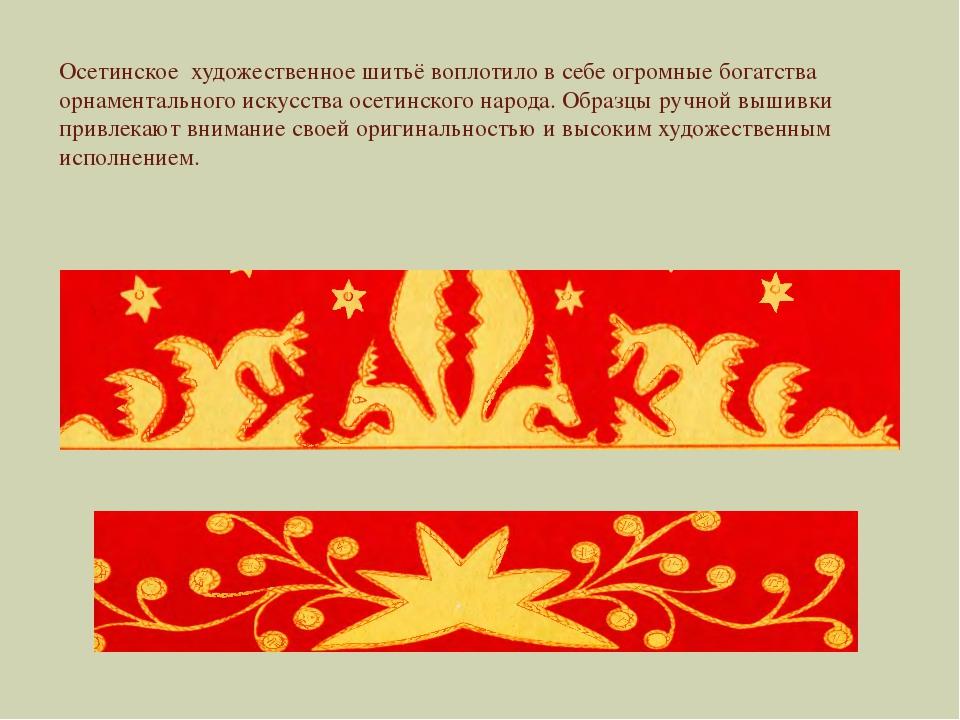 Осетинское художественное шитьё воплотило в себе огромные богатства орнамента...