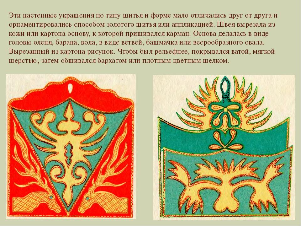 Эти настенные украшения по типу шитья и форме мало отличались друг от друга и...