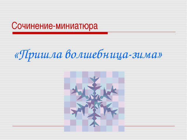 Сочинение-миниатюра «Пришла волшебница-зима»