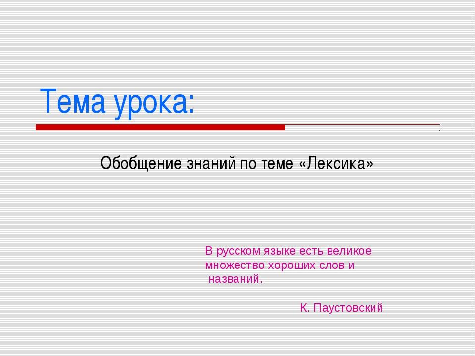 Тема урока: Обобщение знаний по теме «Лексика» В русском языке есть великое...