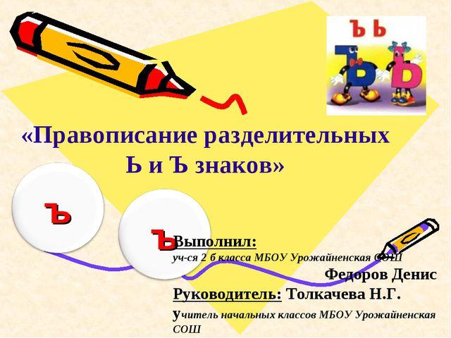 «Правописание разделительных Ь и Ъ знаков» Выполнил: уч-ся 2 б класса МБОУ У...