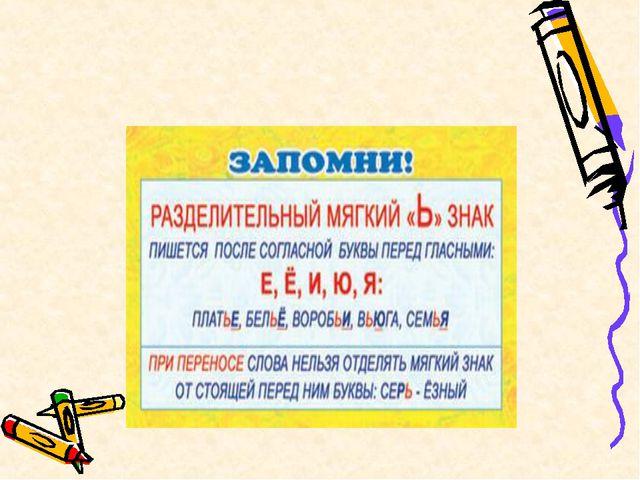 русских знаком разделительным мягким с список слов
