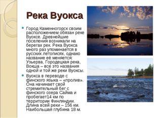 Река Вуокса Город Каменногорск своим расположением обязан реке Вуоксе. Древне