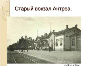 Старый вокзал Антреа.