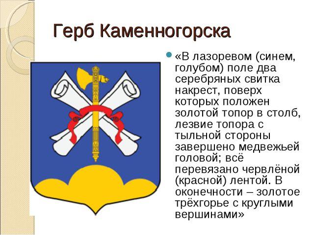 Герб Каменногорска «В лазоревом (синем, голубом) поле два серебряных свитка н...